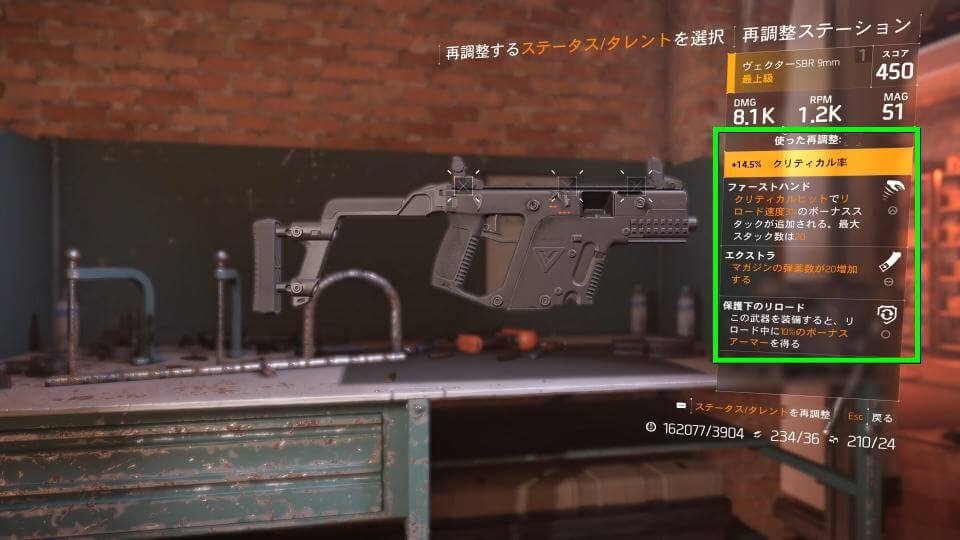 division-2-weapon-customize-01