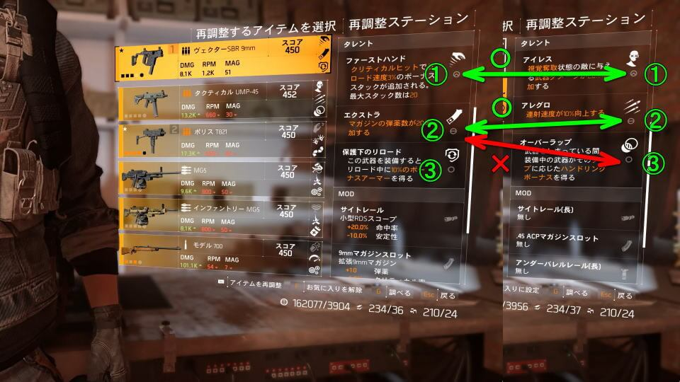 division-2-weapon-customize-02-2