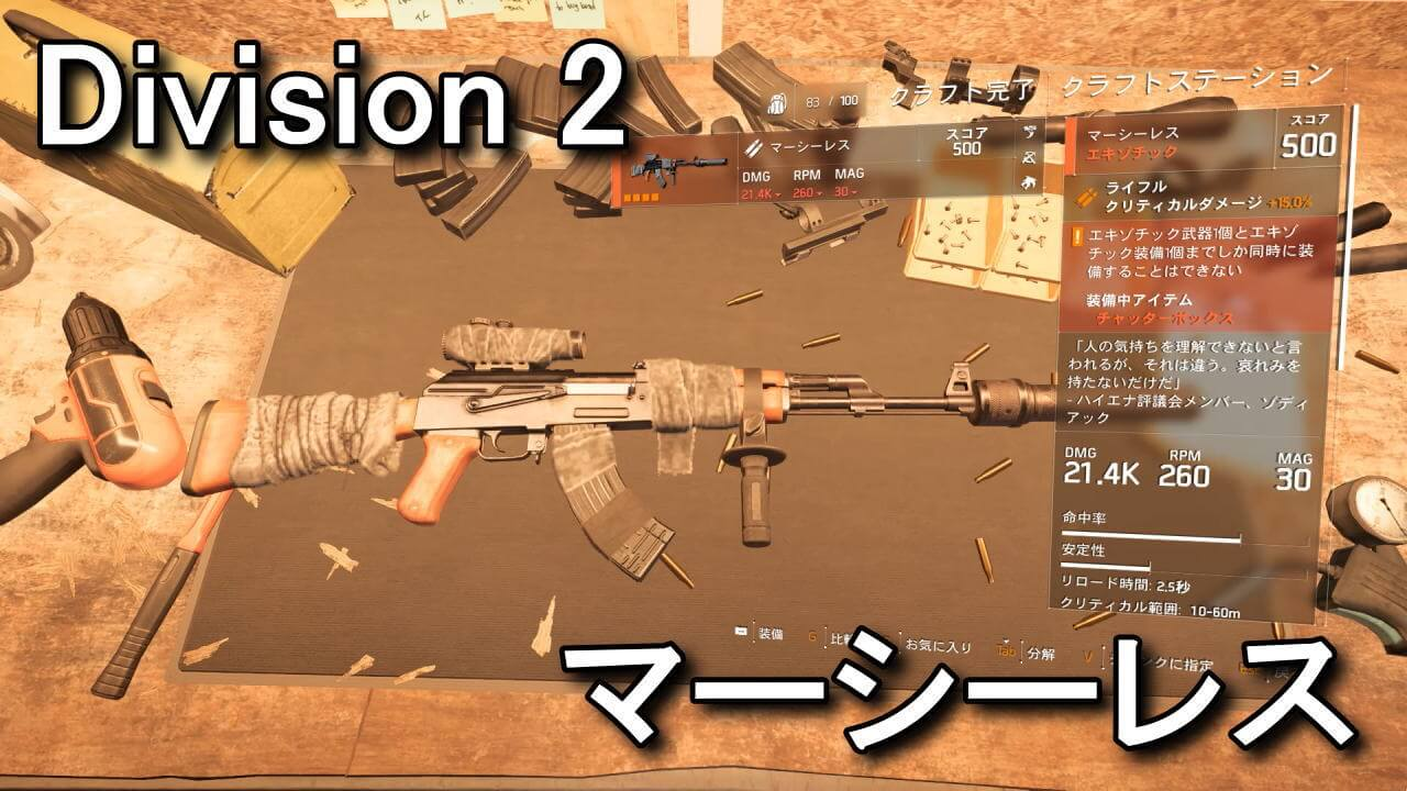 division-2-weapon-merciless-1