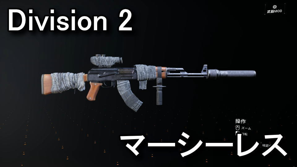 division-2-weapon-merciless-2
