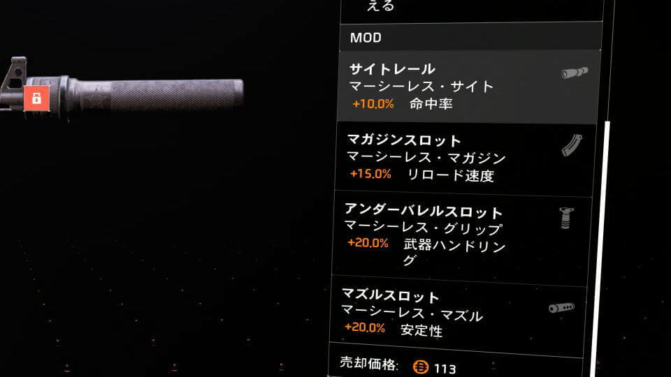 division-2-weapon-merciless-attachment