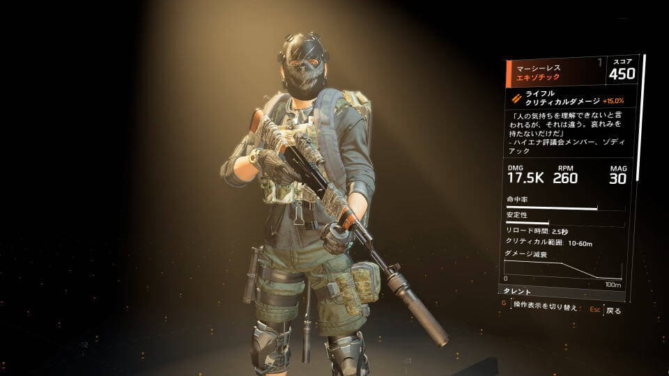 division-2-weapon-merciless-info-1