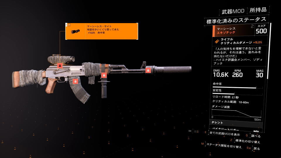 division-2-weapon-merciless-spec-4