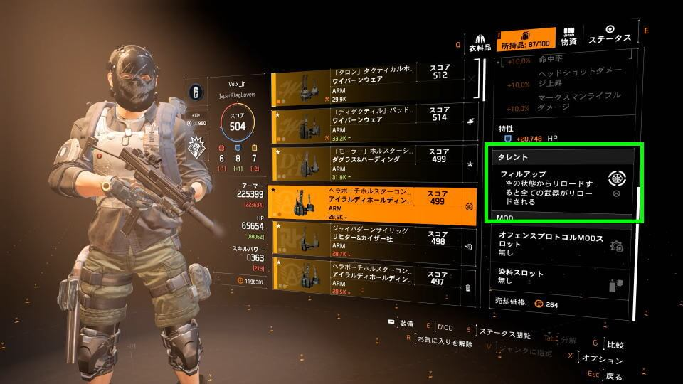division-2-weapon-quick-reload-1
