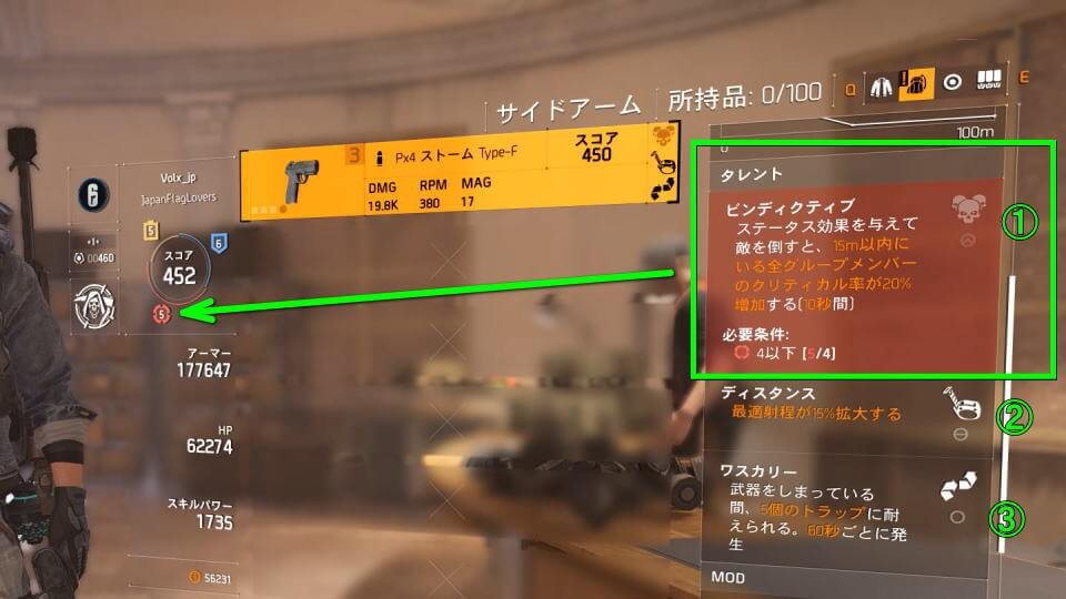 division-2-weapon-skill