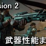 division-2-weapon-spec-damage-150x150