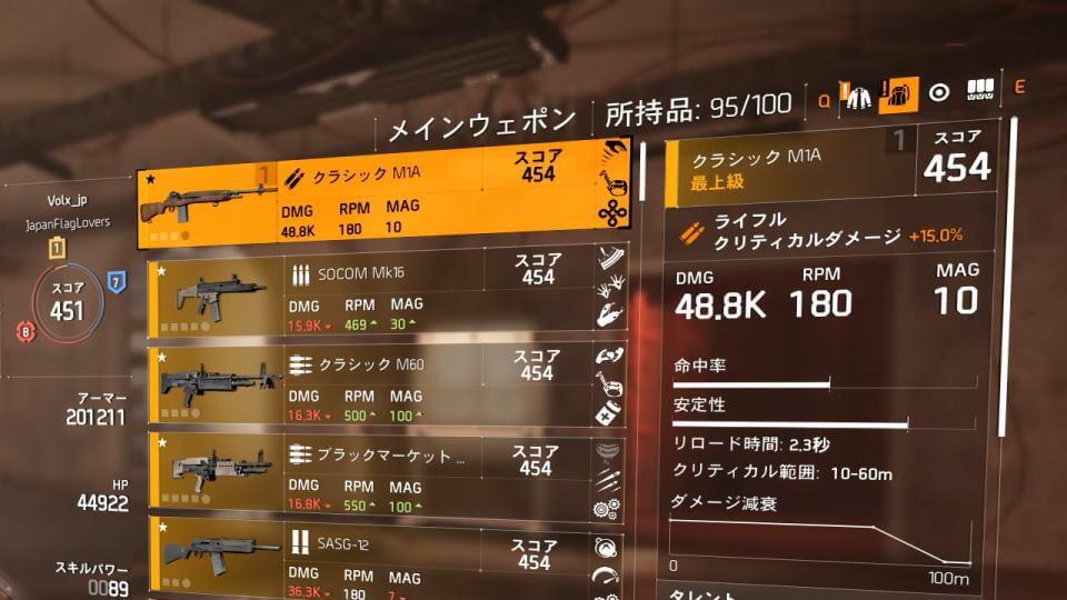 division-2-weapon-spec-damage-dmr