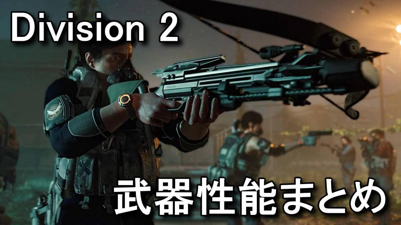 division-2-weapon-spec-damage