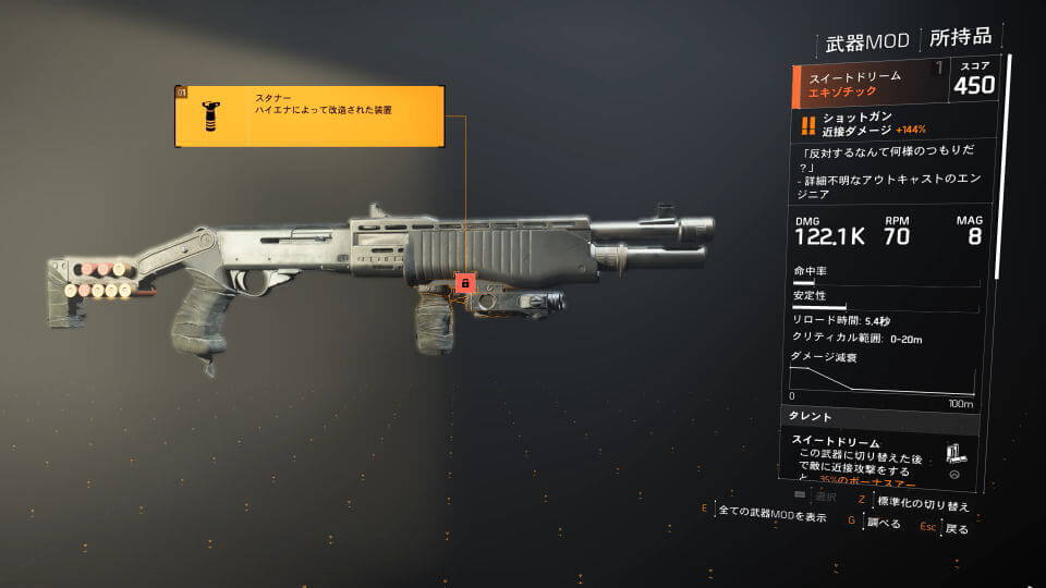 division-2-weapon-sweet-dream-spec-1