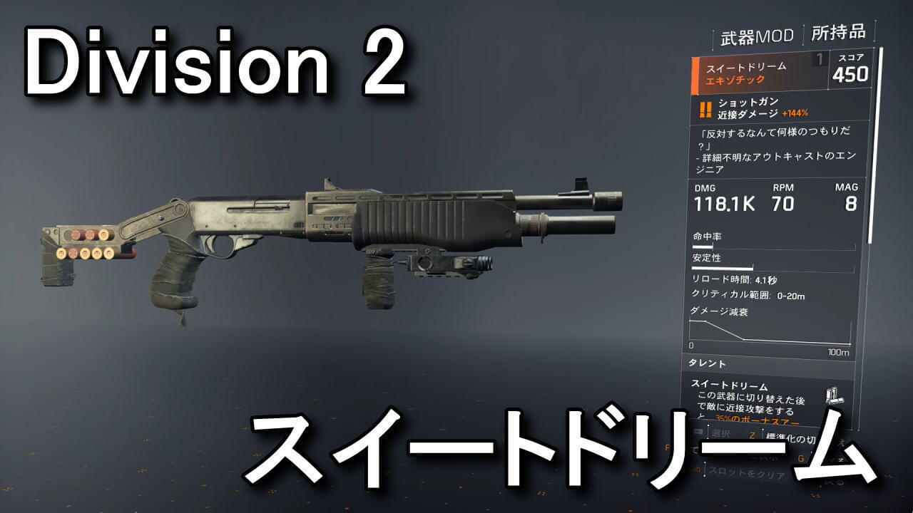 division-2-weapon-sweet-dream