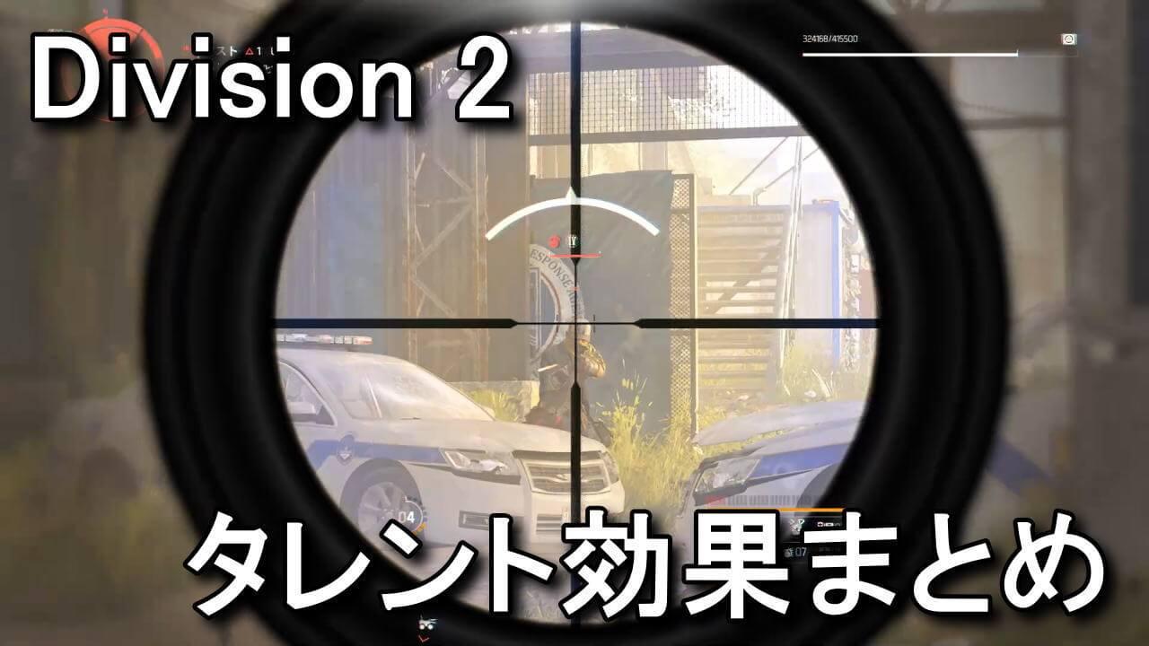 division-2-weapon-talent