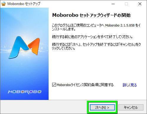 f-06f-moborobo-apk-install-02
