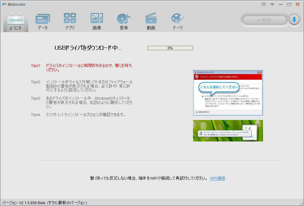 f-06f-moborobo-apk-install-04