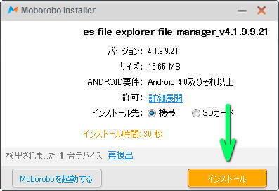 f-06f-moborobo-apk-install-07