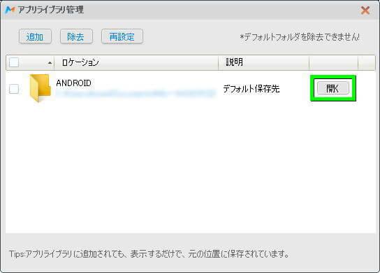 f-06f-moborobo-apk-install-09