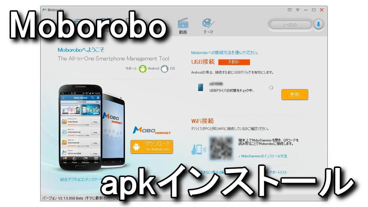 f-06f-moborobo-apk-install-1