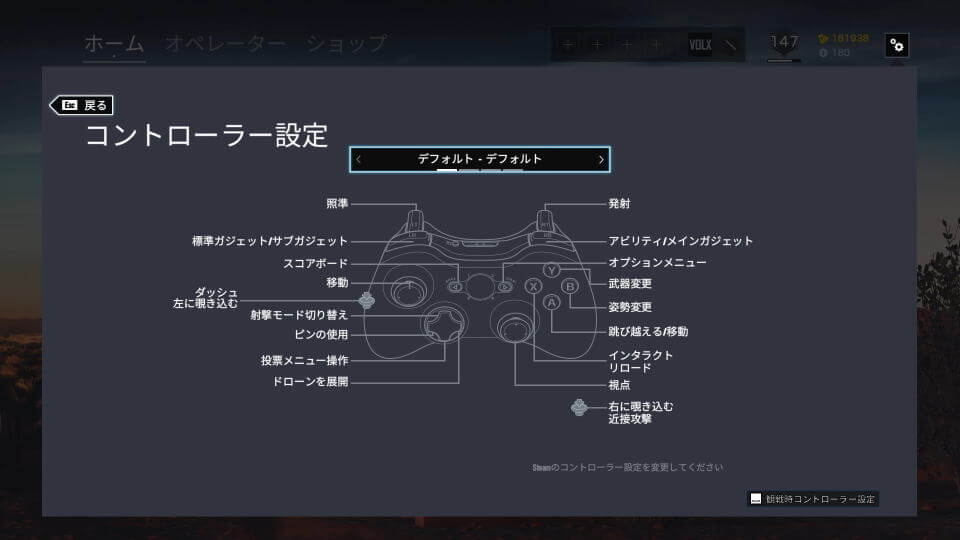 r6s-controller-setting-1-1