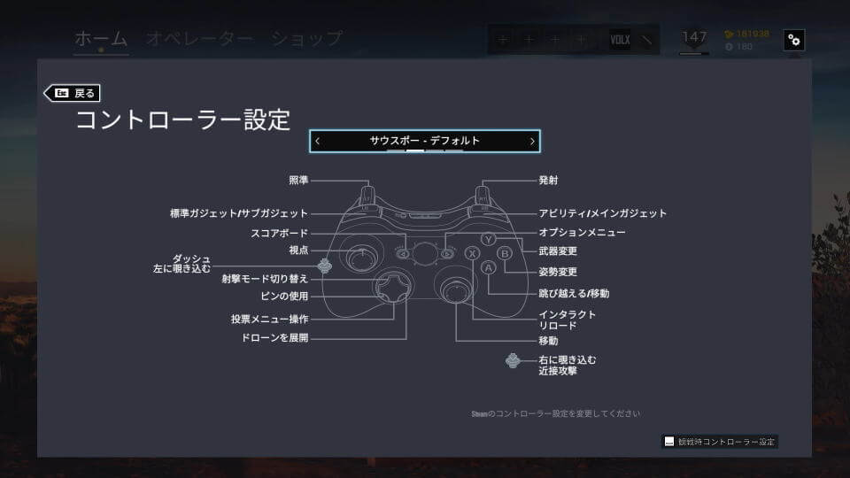 r6s-controller-setting-1-2