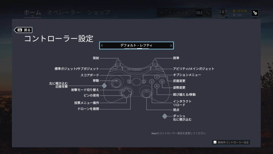 r6s-controller-setting-1-3