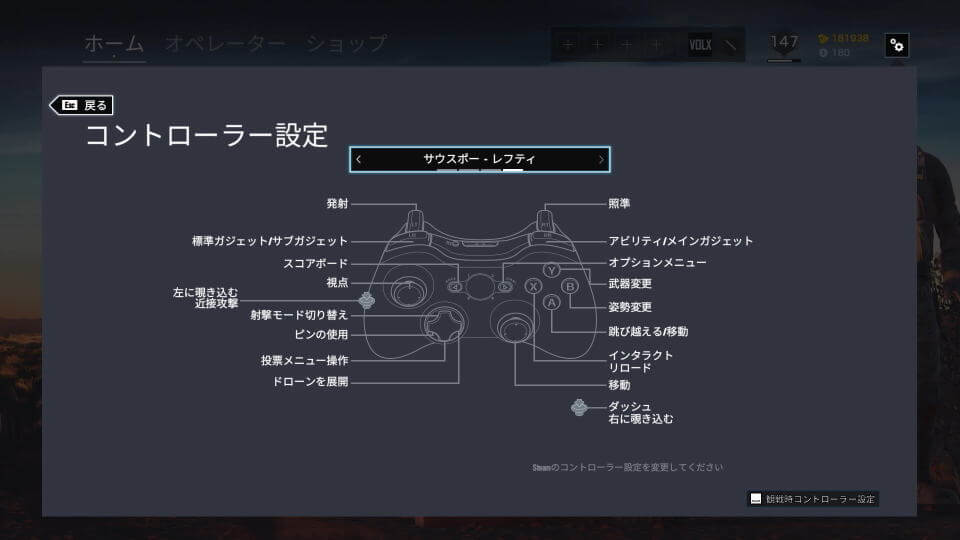 r6s-controller-setting-1-4
