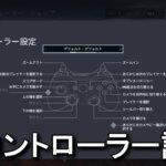 r6s-controller-setting-150x150