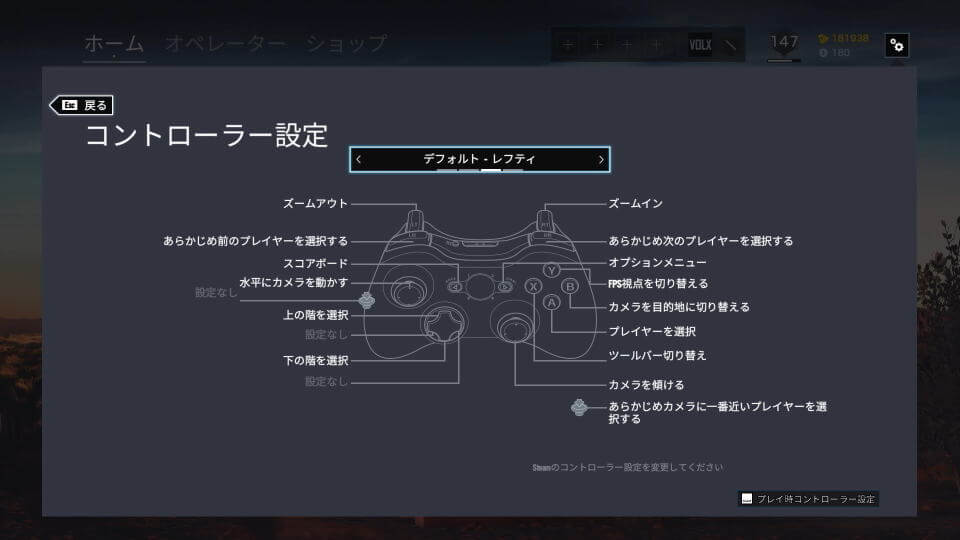 r6s-controller-setting-2-3
