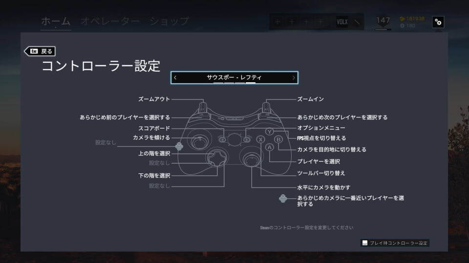 r6s-controller-setting-2-4