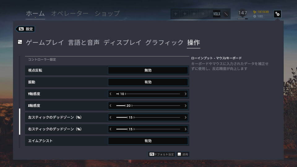 r6s-controller-setting-image
