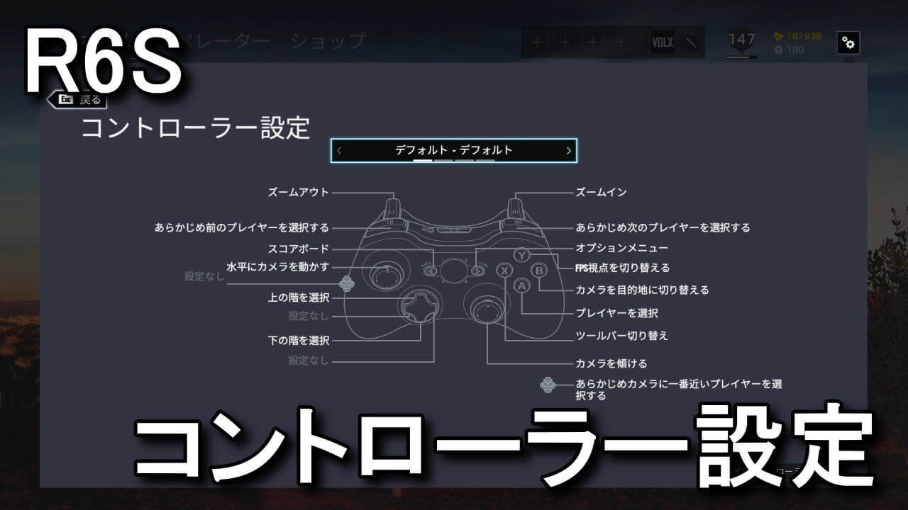 r6s-controller-setting