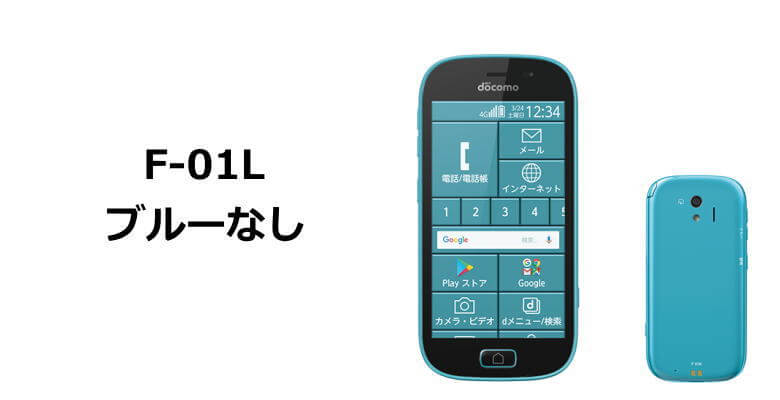 rakuraku-sumaho-f01l-f03k-blue