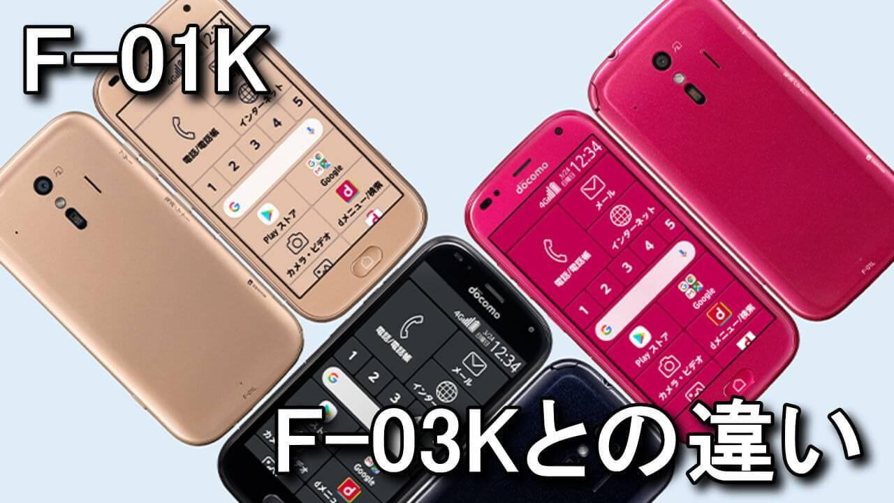 rakuraku-sumaho-f01l-f03k-tigai