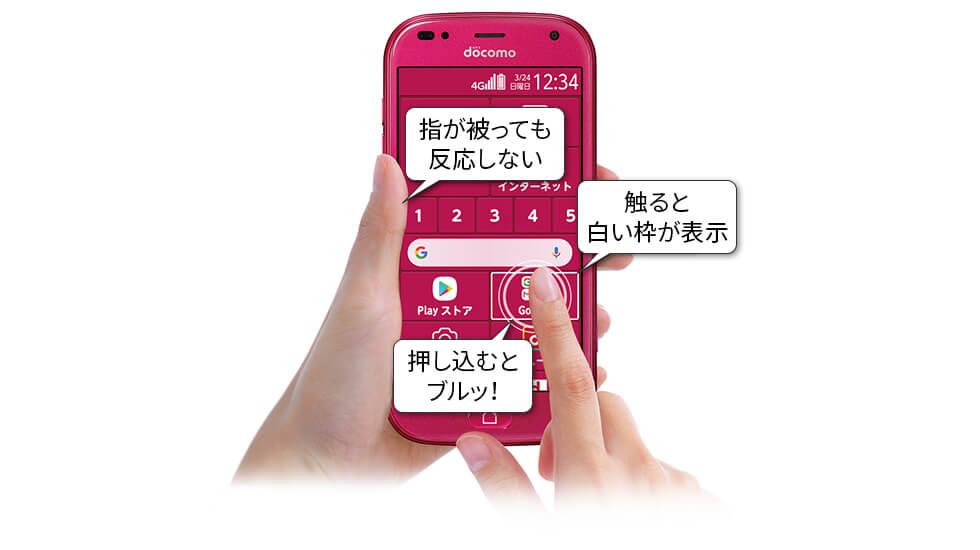 rakuraku-sumaho-f01l-kinou-01