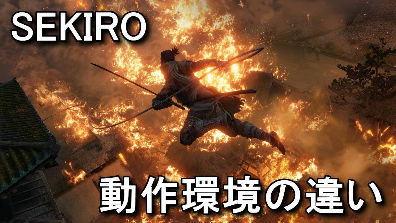 sekiro-shadows-die-twice-spec