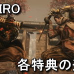 sekiro-shadows-die-twice-tokuten-150x150