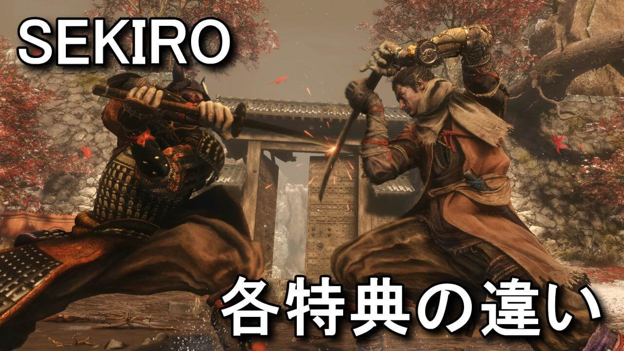 sekiro-shadows-die-twice-tokuten