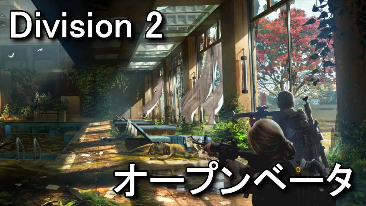 the-division-2-open-beta-test