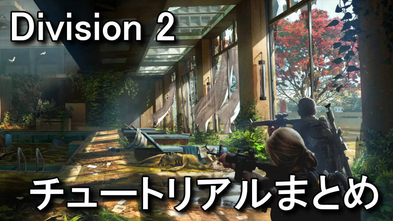the-division-2-tutorial-gaide