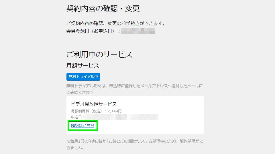 u-next-cancel-guide-04