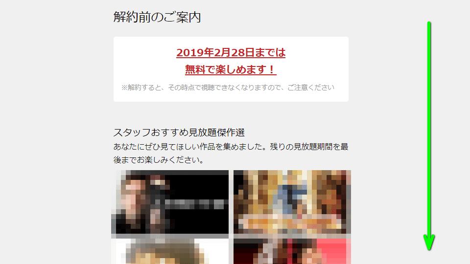 u-next-cancel-guide-05