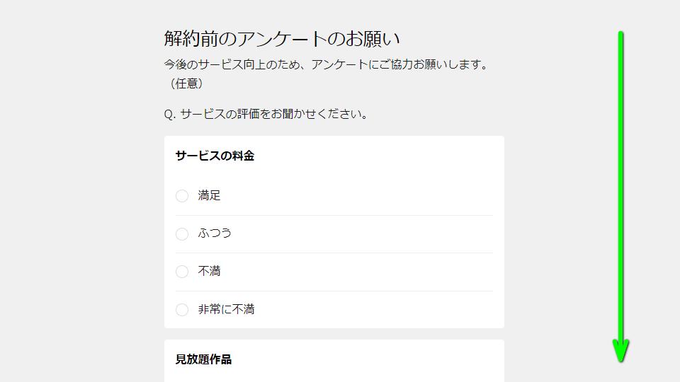 u-next-cancel-guide-07