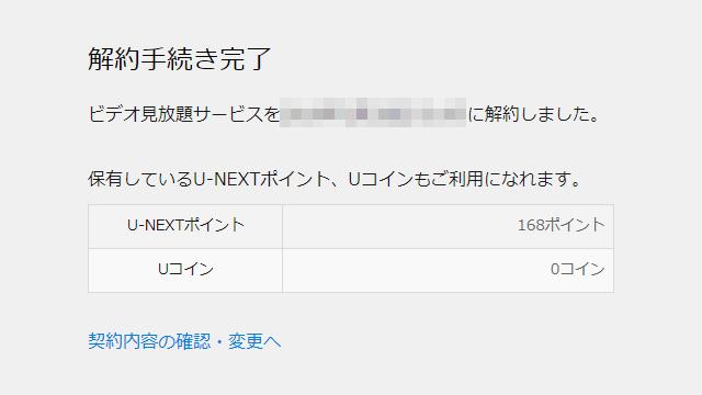 u-next-cancel-guide-09