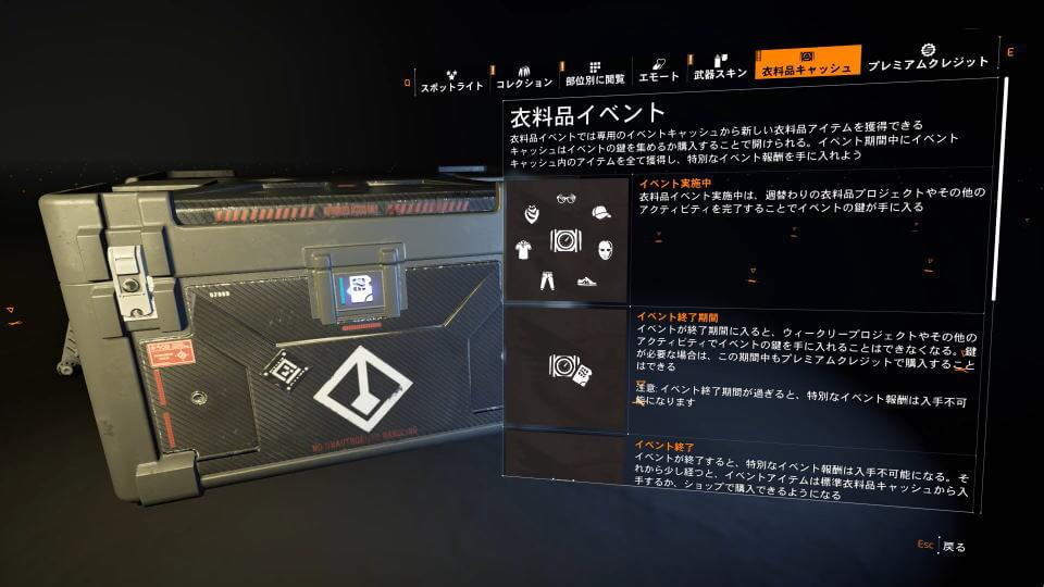 division-2-apparel-event-cache-info