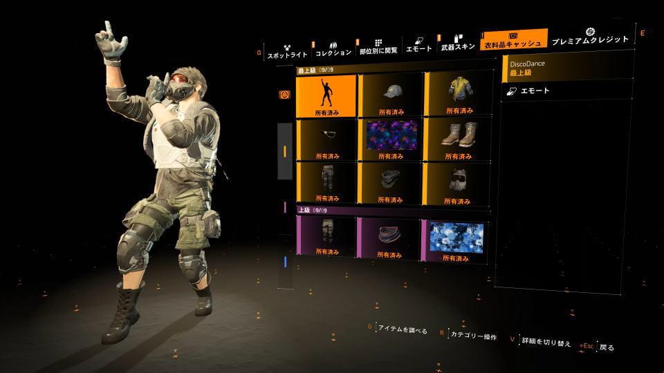 division-2-apparel-event-cache-list-1