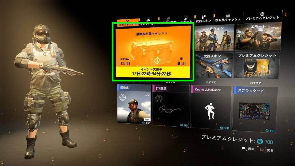 division-2-apparel-event-cache-time