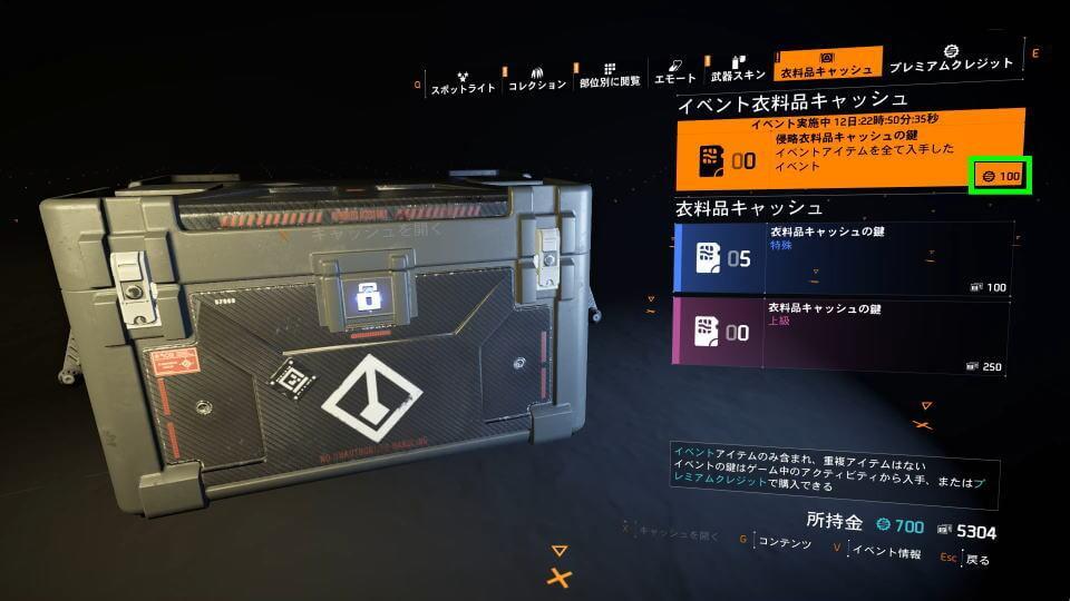 division-2-apparel-event-cache