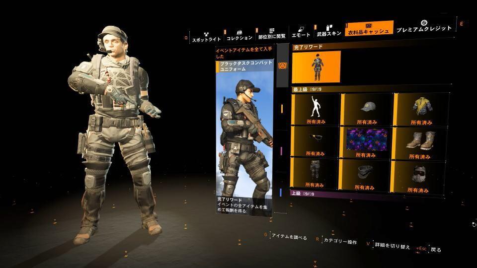 division-2-apparel-event-complete-2