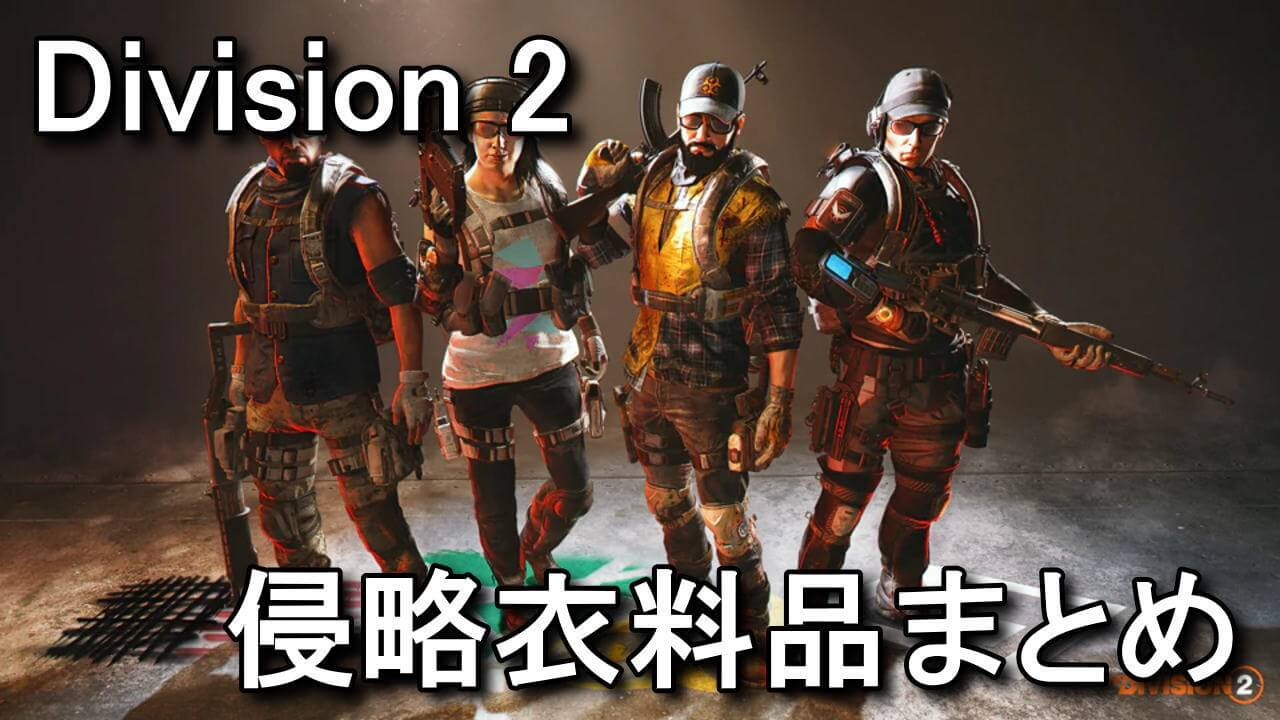 division-2-apparel-event