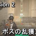 division-2-boss-drop-150x150