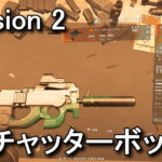 division-2-chatterbox-smg-1-150x150