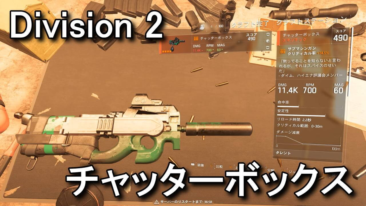 division-2-chatterbox-smg-1
